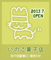 いのこ菓子店