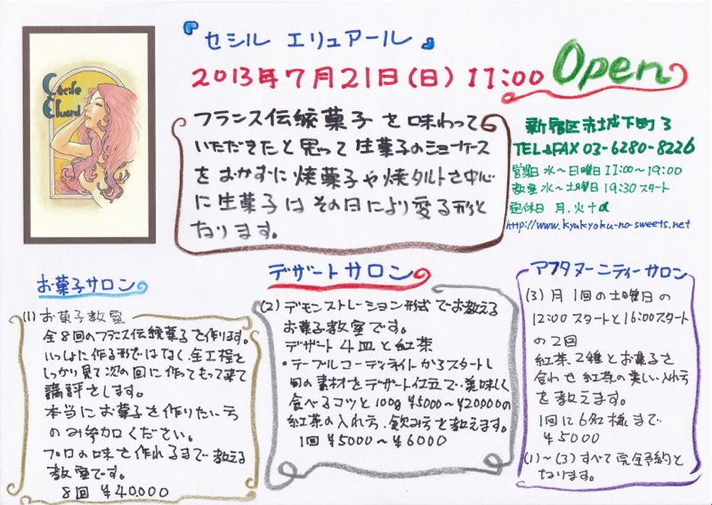 IMG_20130713_0001
